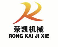 济宁荣凯机械设备有限公司
