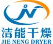 四川洁能干燥设备有限责任公司