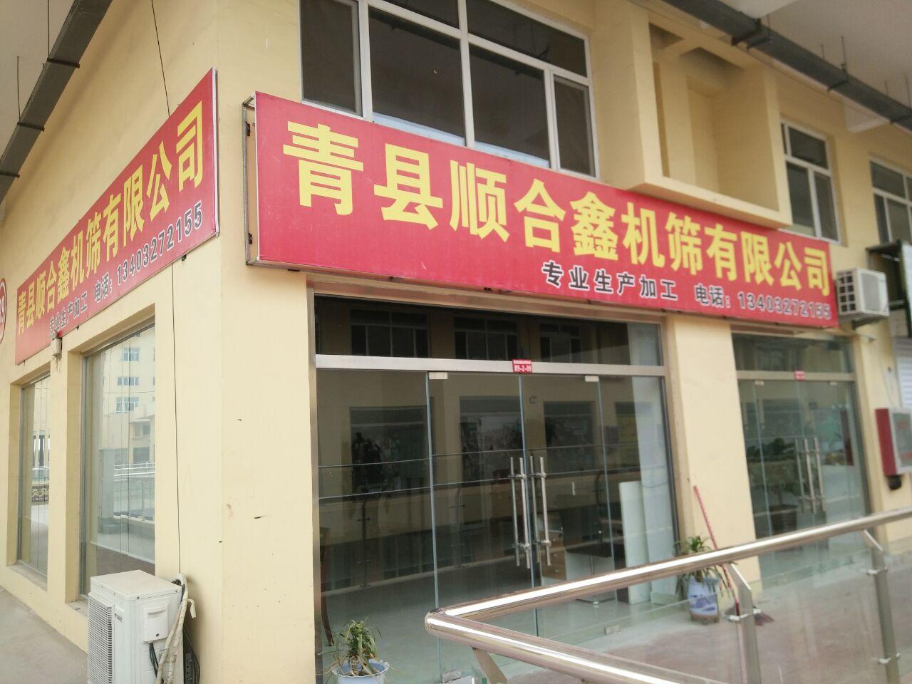 青县顺合鑫机筛有限公司