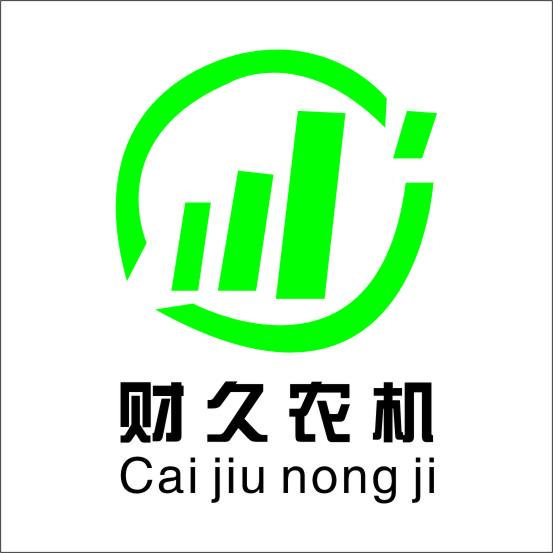 重庆财久农机有限公司