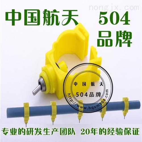 504 供应鸡用自动饮水器