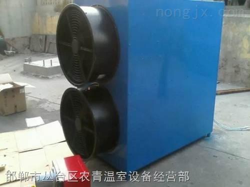 溫室專用加溫機