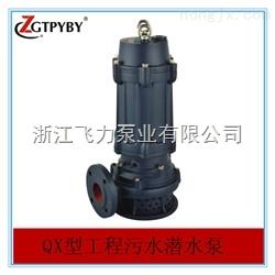 型工程污水潜水泵    50QX6-18-0.55    扬程18m     型工程污水潜水泵厂家