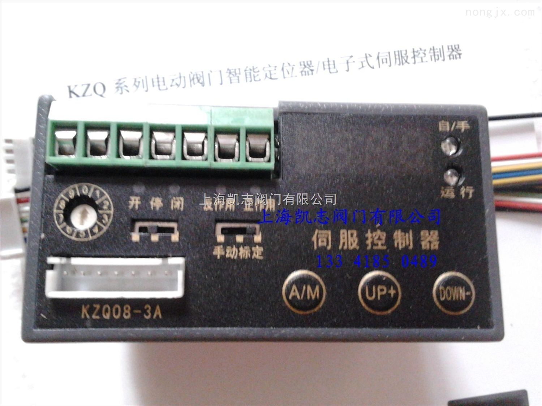 KZQ08-3A/3B电动执行器控制器