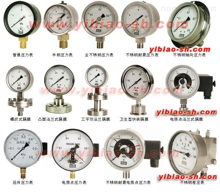 Y-150B-FZ不锈钢压力表-上海自动化仪表四厂