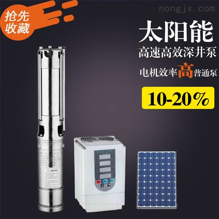 太阳能循环水泵 3SSW2-20-48-150 全自动太阳能深井泵