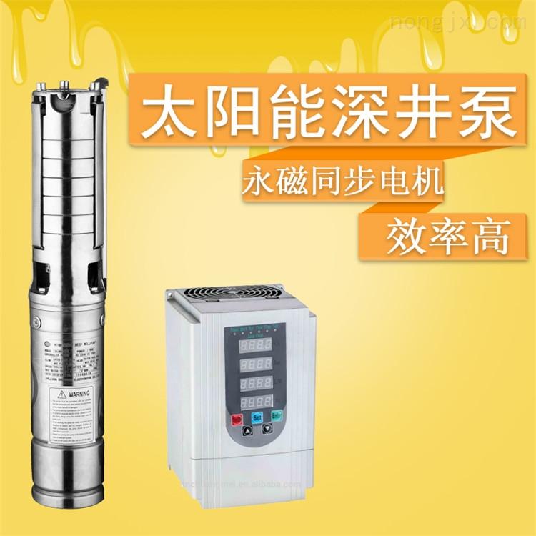 太阳能直流变频水泵 3SSW5-40-48-750 太阳能清水泵