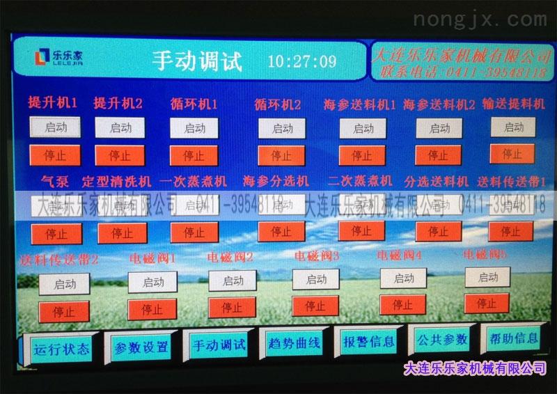 HFD-2-东北地区海参烘干机厂家  海参烘干机 海参干燥机