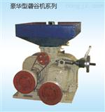 碾米№机成套设备