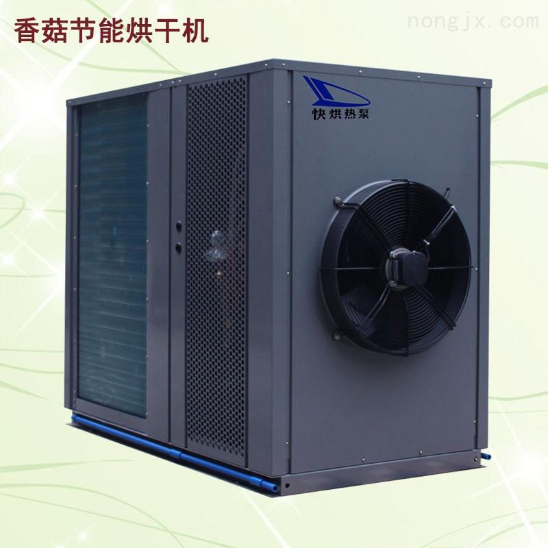 空氣能香菇烘干機 智能化空氣能香菇烘干機 廠家直銷
