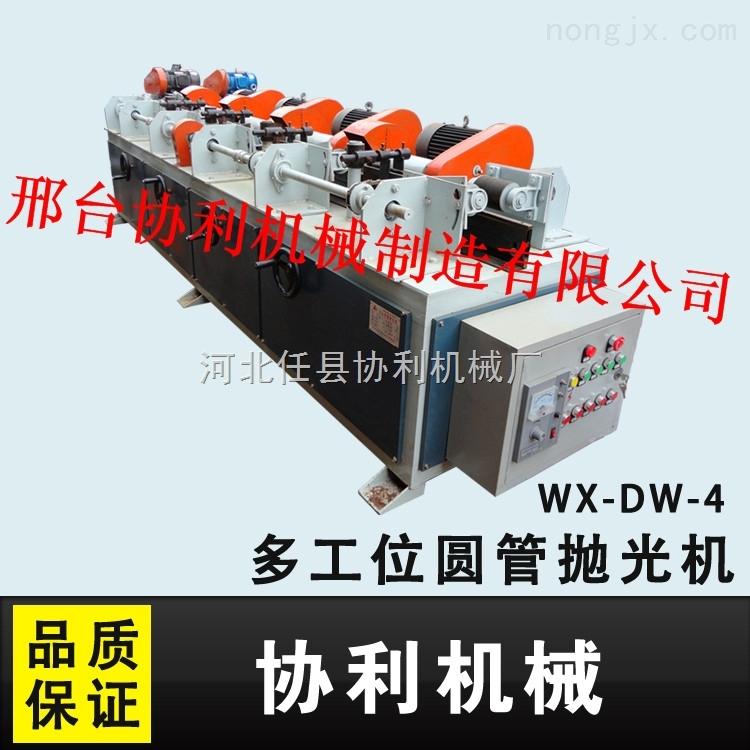 供应外圆抛光机/方管抛光机/多工位外圆抛光机