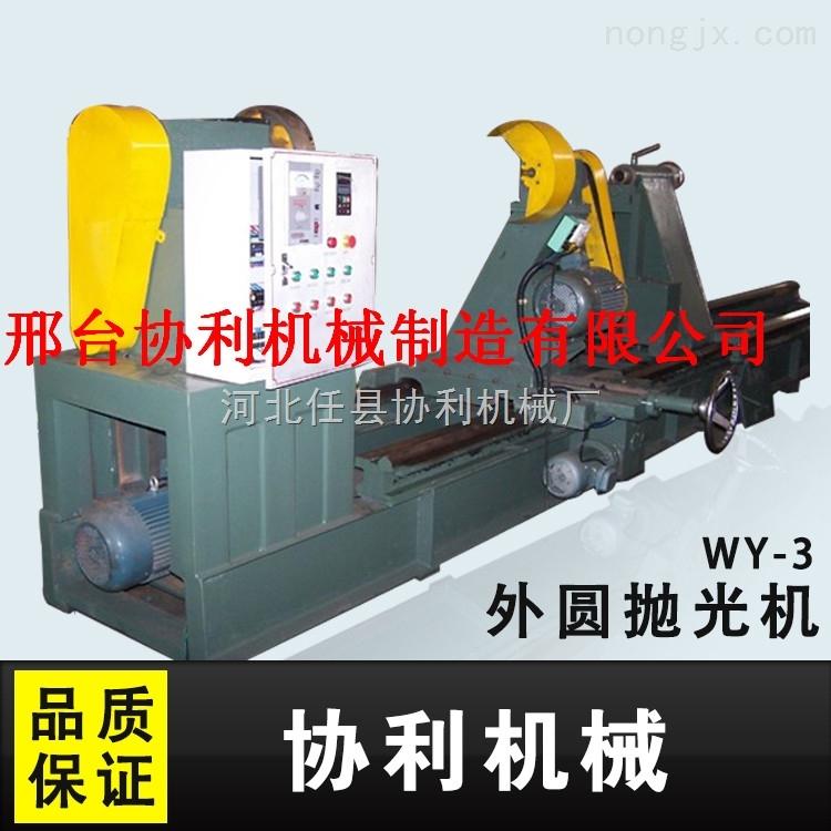 供应镜面抛光机/外圆抛光机/方管抛光机