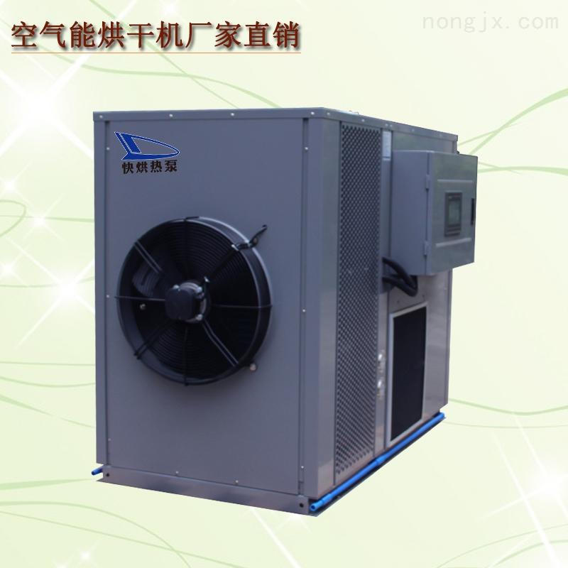 空气能鱼干烘干机 节能高效鱼干烘干机 厂家直销