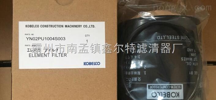 YN02PU1004S003-神钢 YN02PU1004S003滤芯 鑫尔特过滤 生产