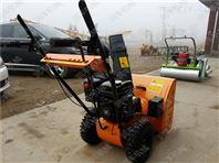 大马力吹雪机 自走抛雪机厂家 新款吹雪机