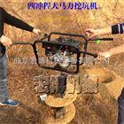 移动式小型挖坑机 汽油打桩机  支架汽油挖坑机