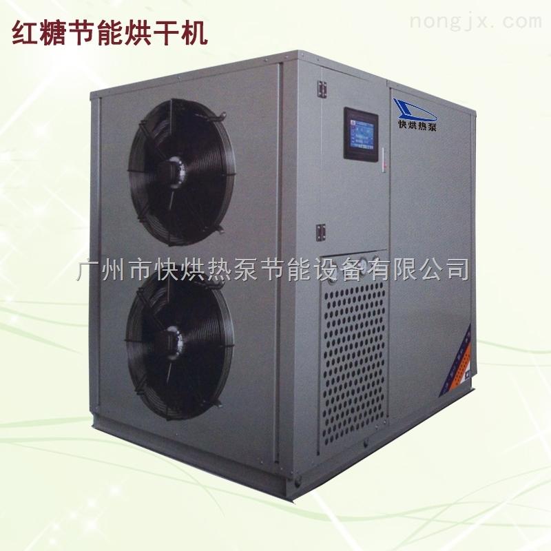 KH-HGJ03HP-【红糖烘干机】全新智能红糖烘干机 节能烘干