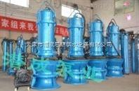 潜水轴流泵厂家 定制潜水轴流泵 潜水轴流泵价格