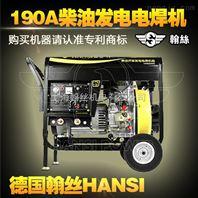 190A柴油自发电焊机报价低
