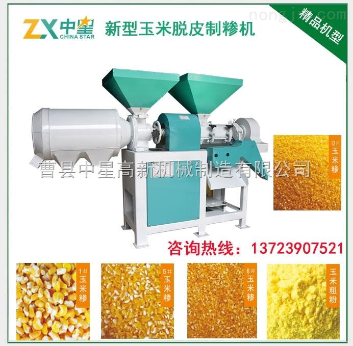 苞米脱皮机制糁机 小杂粮加工设备 碾玉米仁机器 玉米茬子机