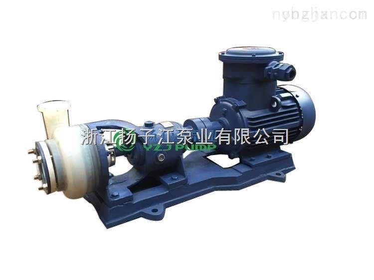 耐腐蚀化工泵:FSB型防爆氟塑料合金泵|氟塑料合金离心泵