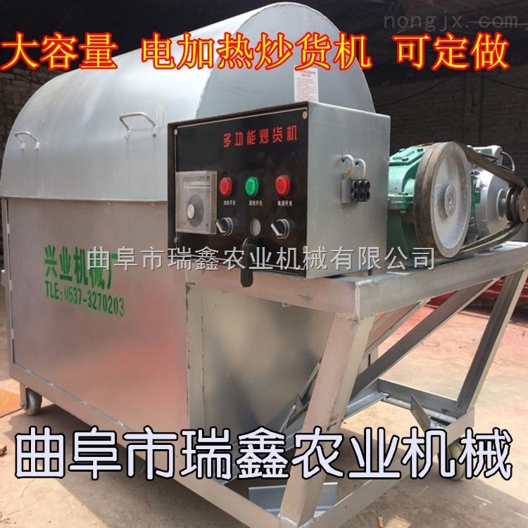 多功能坚果炒货机 板栗烘干机批发 花生瓜子炒货机
