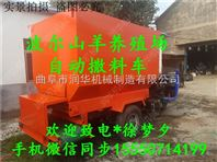 牛羊场省人工撒料车 ca88娱乐平台化养殖自动撒料车厂家
