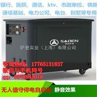 银行品牌20kw静音汽油发电机