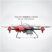极飞P20全自主多旋翼电动植保无人机