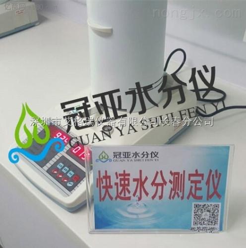 粮库专业玉米水分测定仪丨冠亚卤素水分仪丨哪个品牌