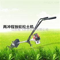 彬飛農機廠家直銷手推式小型獨輪兩沖程汽油手推松土機