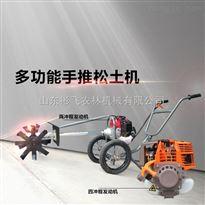 松土机农用多功能单轮微耕机