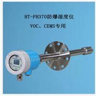 防爆湿度仪低温省煤器