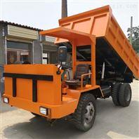 礦用四輪車 小型礦山井下專用自卸車