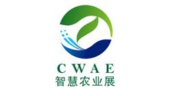 第五届中国(北京)国际智慧农业装备与技术博览会