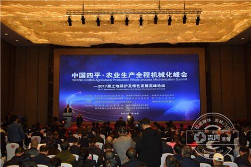 """四平签署农机战略合作协议 打造千亿级""""中国农机城"""""""