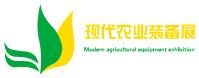 2017中国(中西部)现代农业装备展览会