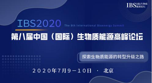 官宣!IBS2020第八屆中國(國際)生物質能源高峰論壇定檔7月9-10日