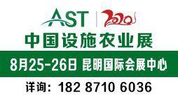 2020中国设施农业、智慧农业及农用塑料展览会