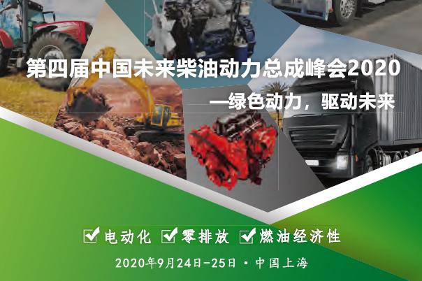 疫情之下,突围之机—第四届中国未来柴油动力总成峰会2020