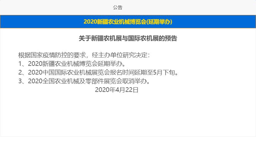 【重要通知】2020新疆農業機械展覽會將延期舉辦