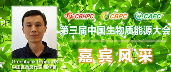 【嘉賓風采】Greenbank Group UK中國區首席代表潘學富:生物質耦合發電對中國生物質行業的意義