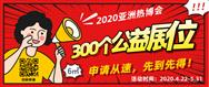 公益在行動,2020亞洲熱博會300個公益展位,僅剩不到100個!