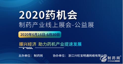 2020藥機會定于6月16日開幕,多重新玩法等你來挖掘!