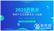 2020藥機會●制藥產業線上展覽會,展商火熱報名中!