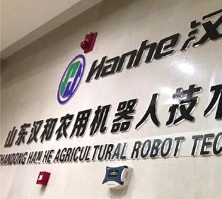 汉和山东分公司揭牌成立